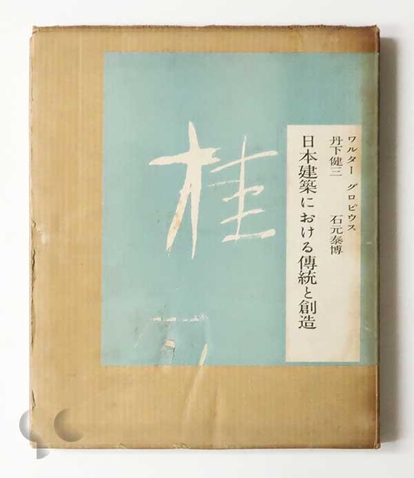 桂 日本建築における傳統と創造 丹下健三 ワルター・グロピウス 石元泰博