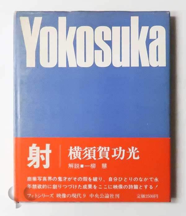 射 映像の現代9 横須賀功光
