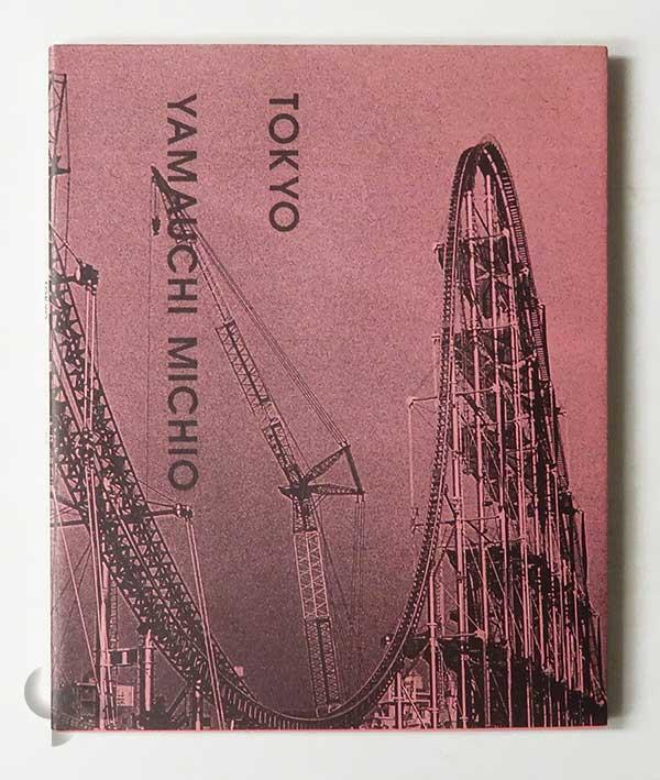 TOKYO、東京 山内道雄 ワイズ出版写真叢書16