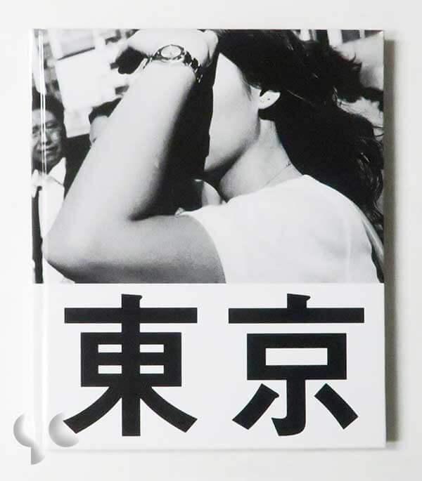 東京 2005-2007 山内道雄