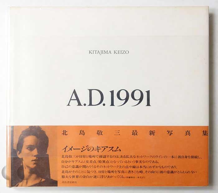A.D.1991 北島敬三